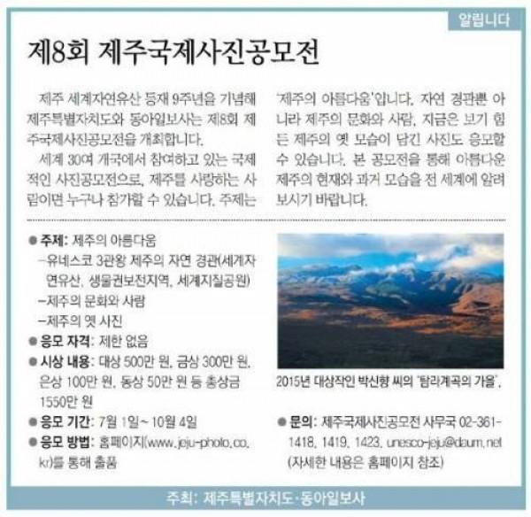 8회 제주국제사진공모전 동아일보 알림 기사